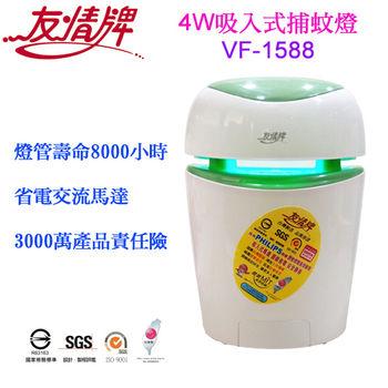 【友情】4w吸入式捕蚊燈 VF-1588