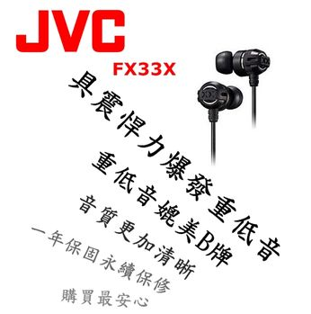 日本內銷 JVC FX33X 重低音耳道式耳機 媲美Beats Monster HA-FX3X後續新款 無畏黑