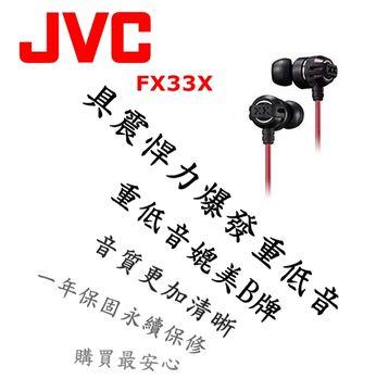 日本內銷 JVC FX33X 重低音耳道式耳機 媲美Beats Monster HA-FX3X後續新款 個性黑紅