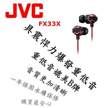 日本內銷 JVC FX33X 重低音耳道式耳機 媲美Beats Monster HA-FX3X後續新款 飆風紅