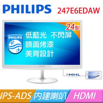 飛利浦 PHILIPS 247E6EDAW  白 IPS面板 24型LED寬螢幕顯示器
