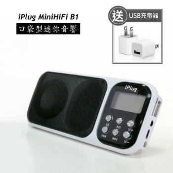 加碼送充電器【iPlug MiniHiFi-B1】口袋型數位MP3迷你音響,可外接耳機、喇叭,可設定音樂鬧鐘,具LED手電筒