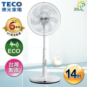 【TECO東元】iFans 14吋DC微電腦ECO智慧溫控立扇電扇 XA1468BRD