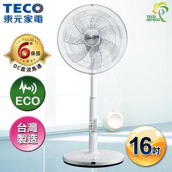 【TECO東元】iFans 16吋DC微電腦ECO智慧溫控立扇電扇 XA1683BRD