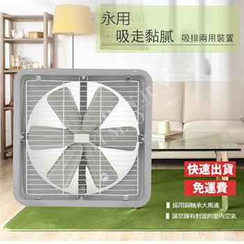 【永用】台灣製造16吋(鋁葉)吸排風扇/吸排兩用扇FC-316A