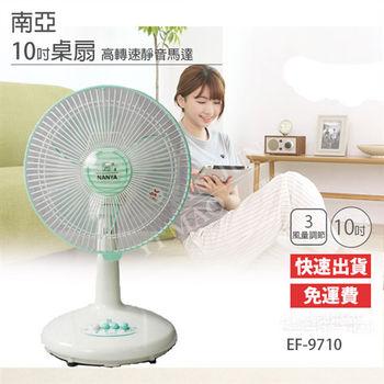【南亞牌】台灣製造10吋桌扇EF-9710