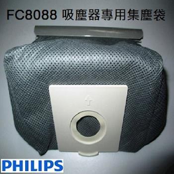 【PHILIPS 飛利浦】FC8088 吸塵器專用集塵袋