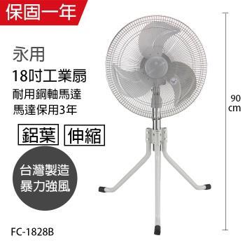 【永用】18吋工業桌立扇FC-1828B