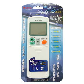【KINYO】大金冷氣遙控器(CAV-D10)