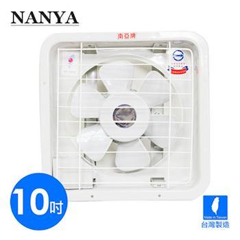 【南亞牌】台製10吋排風扇/吸排兩用扇EF-9910