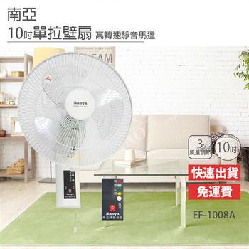 【南亞牌】10吋壁掛扇EF-1008A