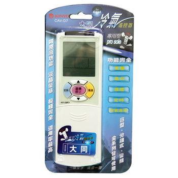 【KINYO】大同冷氣遙控器(CAV-D7)