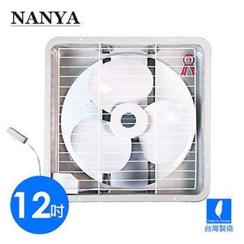 【南亞牌】台灣製造12吋排風扇/吸排兩用扇EF-9912