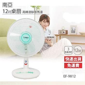 【南亞牌】台灣製質感扇12吋節能桌扇EF-9812