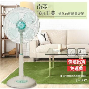 【南亞牌】18吋過熱自動斷電工業桌立扇EF-1887