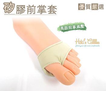 ○糊塗鞋匠○ 優質鞋材 D21 矽膠前掌套 (3雙)