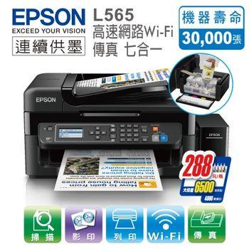 《印象深刻3C》EPSON L565 原廠連續供墨 七合一網路Wi-Fi傳真 彩色複合機