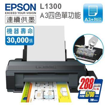 《印象深刻3C》EPSON L1300 原廠連續供墨 A3四色(五瓶)單功能 彩色印表機