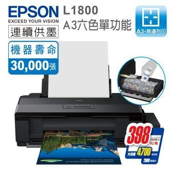 《印象深刻3C》EPSON L1800 原廠連續供墨 A3六色單功能 彩色印表機