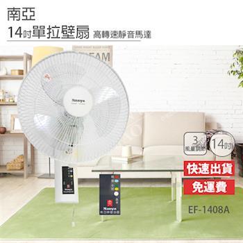 【南亞牌】14吋壁掛扇EF-1408A