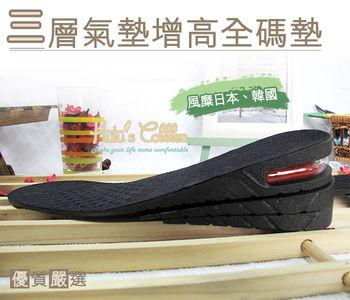 ○糊塗鞋匠○ 優質鞋材 B20 三層氣墊增高全碼墊 隱形(5雙)