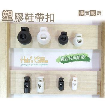 ○糊塗鞋匠○ 優質鞋材 G50 塑膠鞋帶扣 (10雙)
