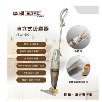 ELTAC歐頓 直立式吸塵器 EVA-002
