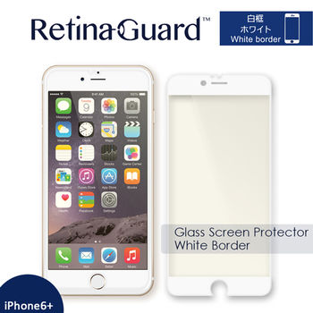RetinaGuard 視網盾 iPhone6 Plus 防藍光鋼化玻璃保護貼_白框