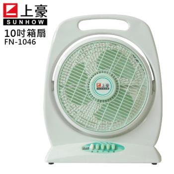 【上豪】10吋箱扇FN-1046