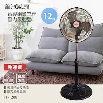 【華冠】MIT台灣製造12吋伸縮立扇/電風扇 FT-1288