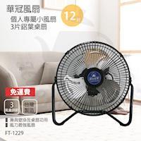華冠12吋鋁葉工業桌扇電風扇FT-1229