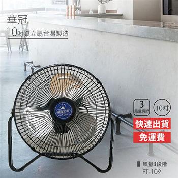 【華冠】10吋鋁葉工業桌扇 FT-1009