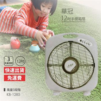 【友情】12吋箱扇 KB-1285