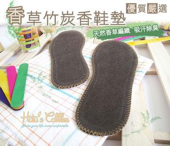 ○糊塗鞋匠○ 優質鞋材 C40 香草竹碳鞋墊 天然原料 竹碳 除臭 吸腳汗 (4雙)