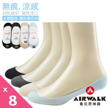 【AIRWALK】涼感透氣低口止滑隱形襪-4色(一組8雙)