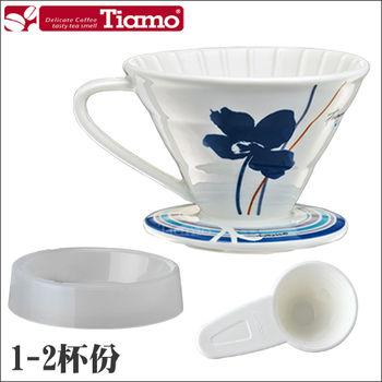 【Tiamo】V01陶瓷貼花咖啡濾器組-藍色(HG5546B)