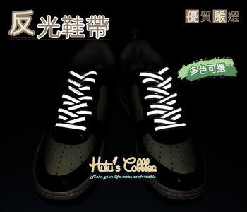 ○糊塗鞋匠○ 優質鞋材 G31 反光鞋帶 夜跑 夜間運動 (4雙)