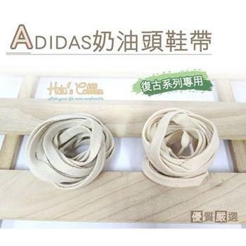 ○糊塗鞋匠○ 優質鞋材 G20 台灣製造 adidas奶油頭鞋帶 (5雙)