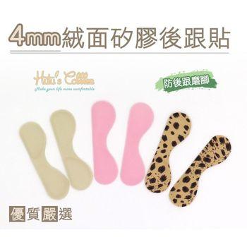 糊塗鞋匠○ 優質鞋材 F08超黏矽膠胖胖貼/後跟貼 (5雙)
