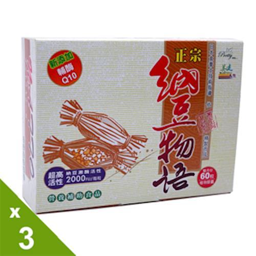 正宗特級納豆物語膠囊3盒經濟組