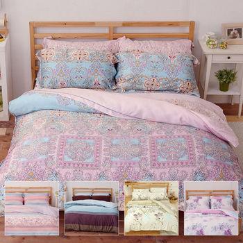 【VIXI】天絲特大雙人床包兩用被四件組(多款任選B)