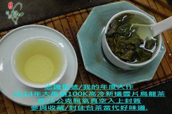 【台灣超好茶】大禹嶺100k新欉雪片烏龍茶