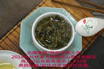 【台灣超好茶】杉林溪高山雪片烏龍茶
