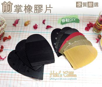 ○糊塗鞋匠○ 優質鞋材 N18 台灣製造 前掌橡膠片 (4雙)