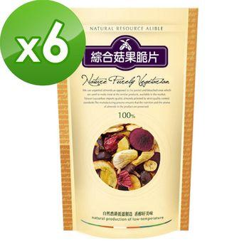【台灣綠源寶】綜合菇果脆片(120g/包)x6包組