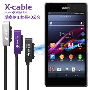 特短款好攜帶 線長40公分 WSKEN鋁合金頭 磁吸充電線 適用於 SONY Xperia Z Ultra Z1 Compact Z2 Z3 Z2A Z2 Z3 Tablet 磁力充電線
