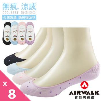【AIRWALK】涼感透氣低口止滑隱形襪-4色(一組8雙) 點點