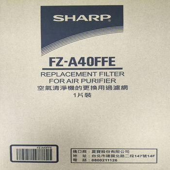 『SHARP 』☆夏普 清淨機專用濾網 (KC-A40T專用) FZ-A40FFE