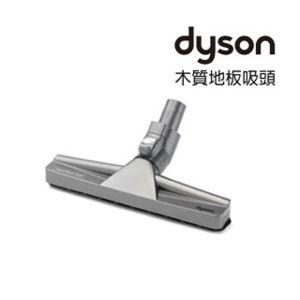 【dyson配件】木質地板吸頭