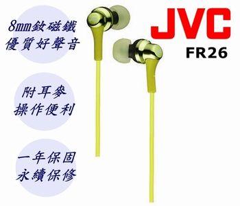JVC HA-FR26 日本原裝進口 繽紛多彩 支援Iphone Android 附線控 耳麥 耳道式耳機 抺茶綠